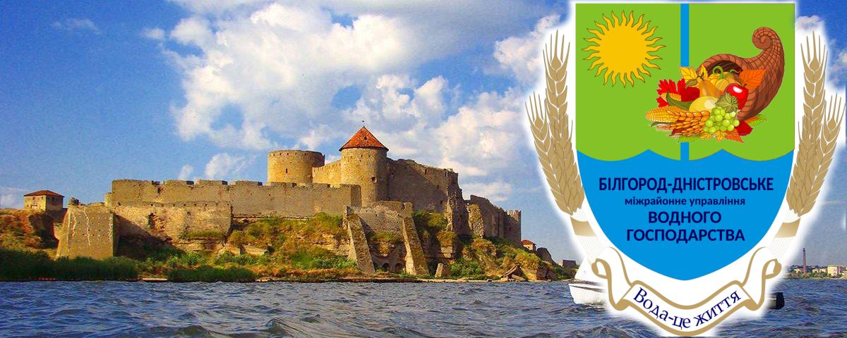 Білгород-Дністровське міжрайонне управління водного господарства